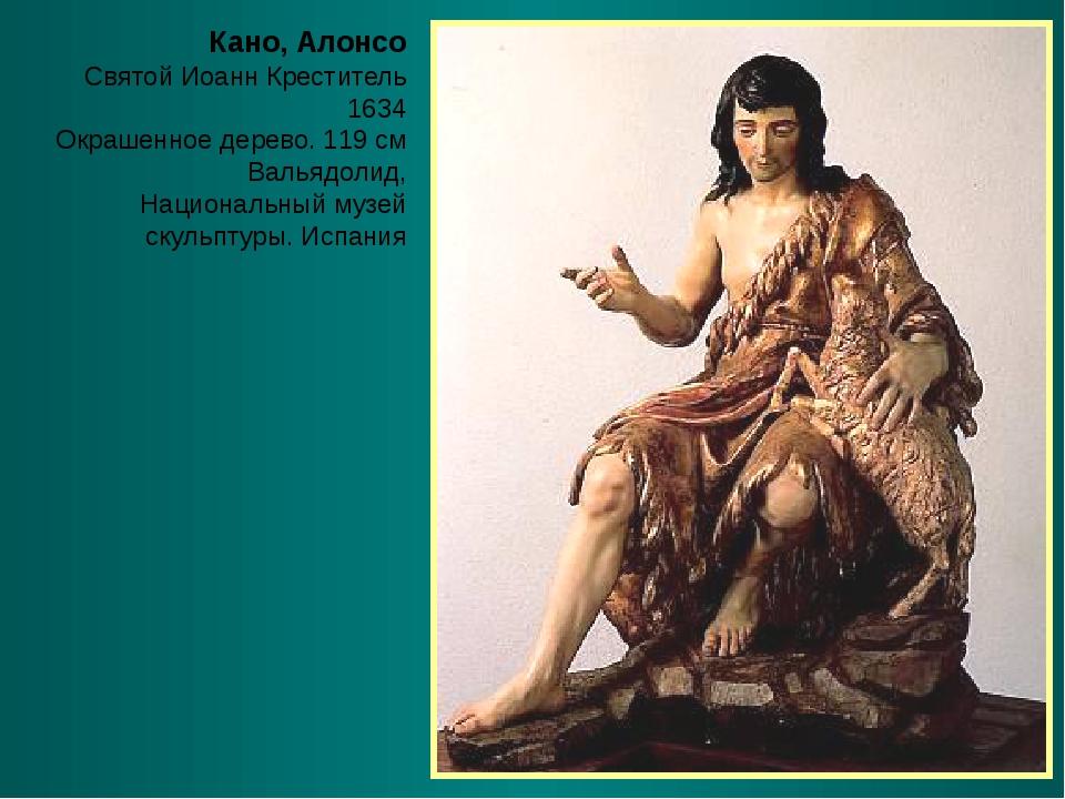 Кано, Алонсо Святой Иоанн Креститель 1634 Окрашенное дерево. 119 см Вальядоли...