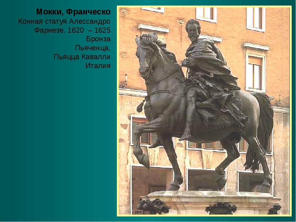 Мокки, Франческо Конная статуя Алессандро Фарнезе. 1620 – 1625 Бронза Пьяченц...