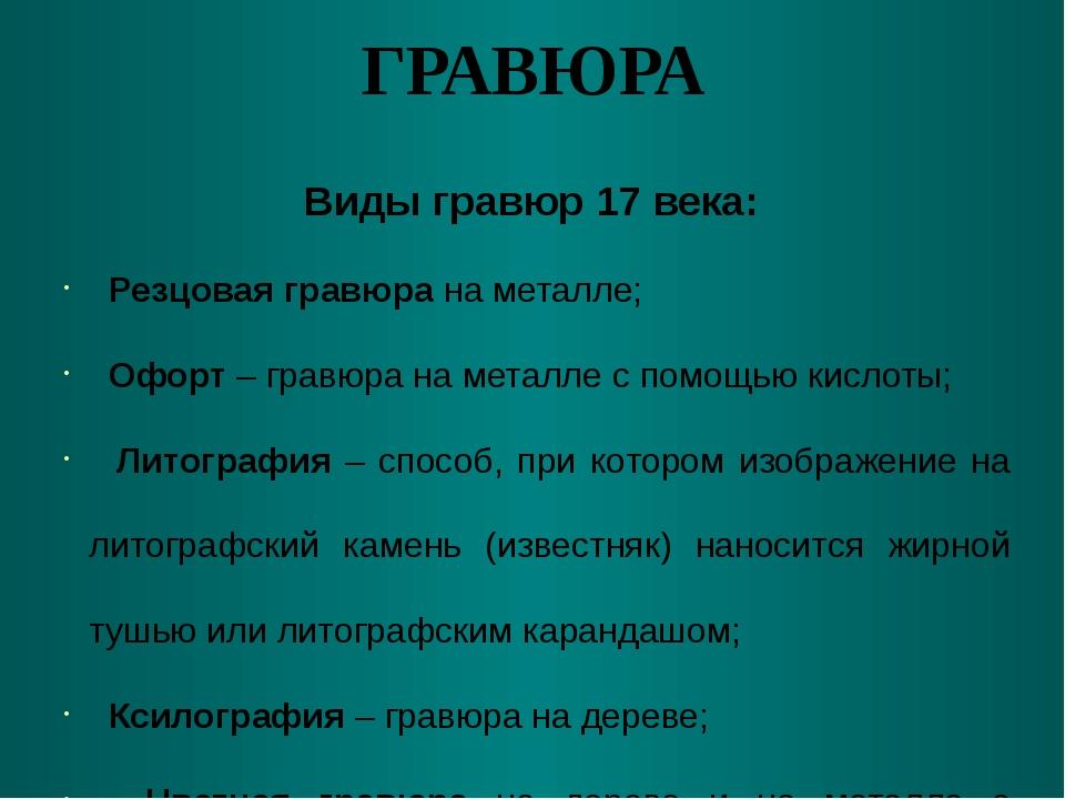 ГРАВЮРА Виды гравюр 17 века: Резцовая гравюра на металле; Офорт – гравюра на...
