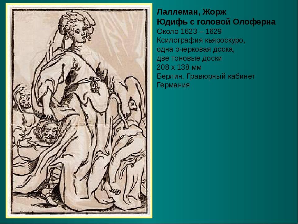 Лаллеман, Жорж Юдифь с головой Олоферна Около 1623 – 1629 Ксилография кьяроск...