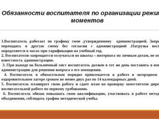 Обязанности воспитателя по организации режимных моментов 1.Воспитатель работа