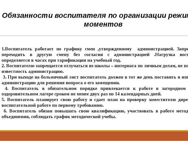 Обязанности воспитателя по организации режимных моментов 1.Воспитатель работа...