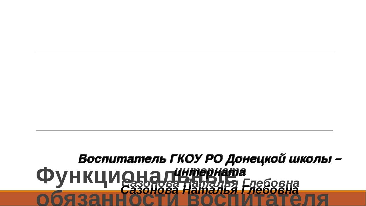 Функциональные обязанности воспитателя по организации режимных моментов в сп...