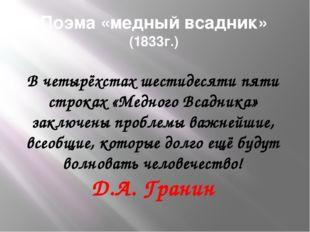 Поэма «медный всадник» (1833г.) В четырёхстах шестидесяти пяти строках «Медно