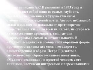 Поэма написана А.С.Пушкиным в 1833 году и представляет собой одно из самых