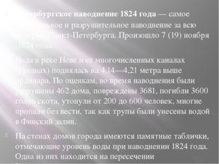 Петербургское наводнение1824года— самое значительное и разрушительноенав