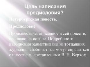 Цель написания предисловия? Петербургская повесть. Предисловие Происшествие,