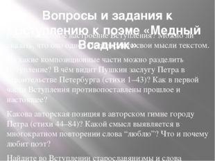 Вопросы и задания к Вступлению к поэме «Медный Всадник» Каково основное настр