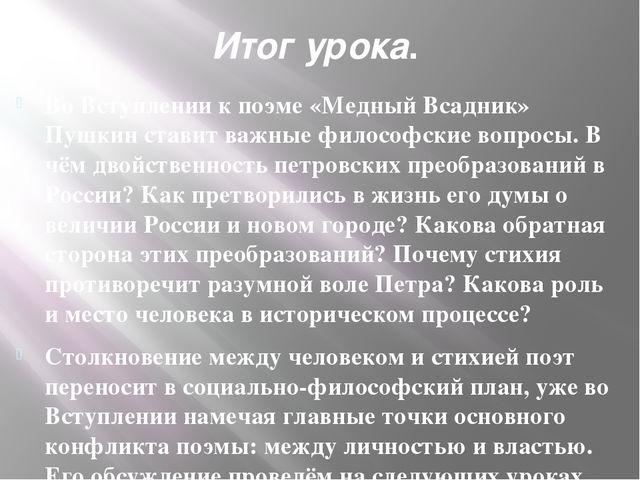 Итог урока. Во Вступлении к поэме «Медный Всадник» Пушкин ставит важные филос...