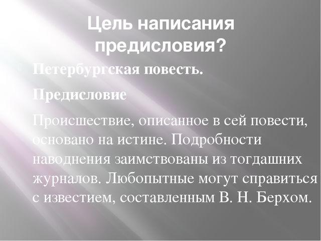 Цель написания предисловия? Петербургская повесть. Предисловие Происшествие,...