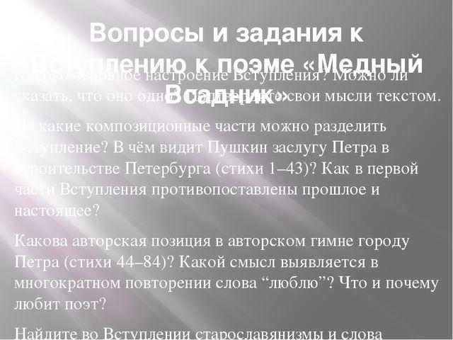 Вопросы и задания к Вступлению к поэме «Медный Всадник» Каково основное настр...