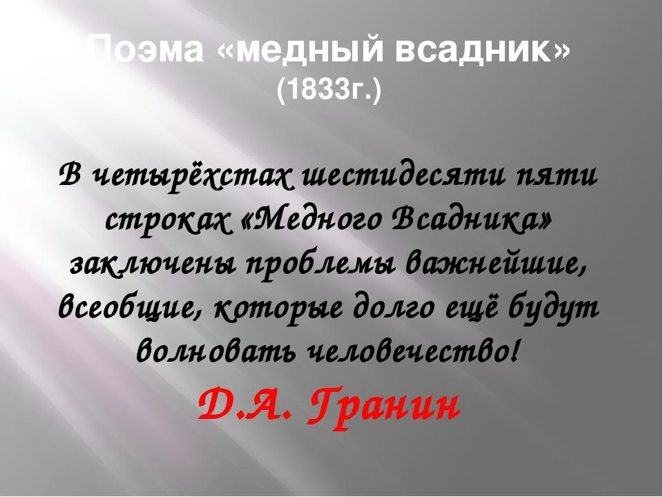 Поэма «медный всадник» (1833г.) В четырёхстах шестидесяти пяти строках «Медно...