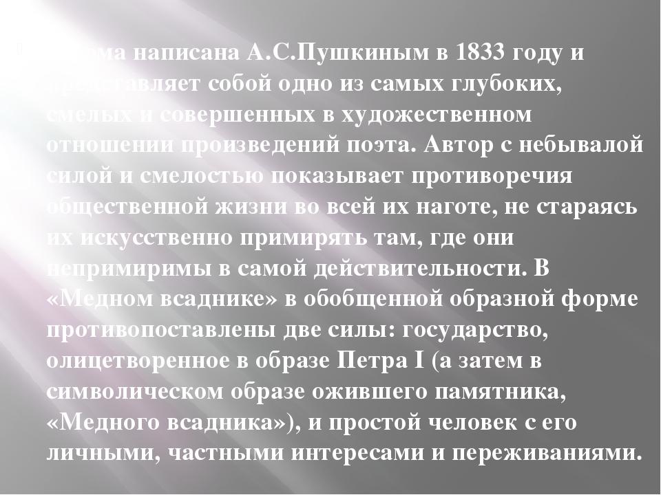 Поэма написана А.С.Пушкиным в 1833 году и представляет собой одно из самых...