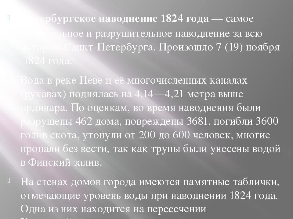 Петербургское наводнение1824года— самое значительное и разрушительноенав...