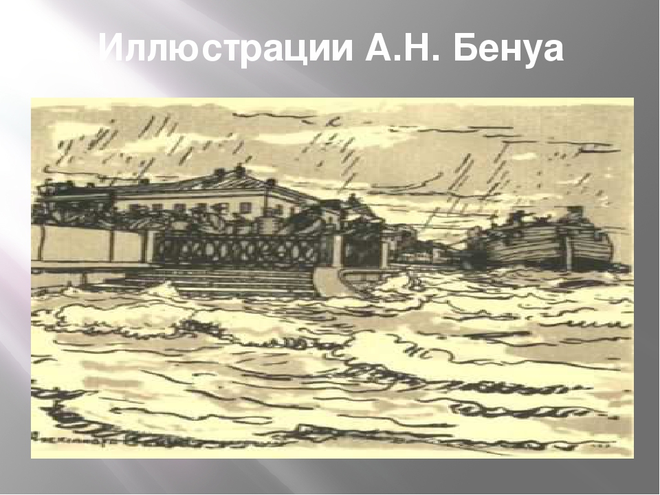 Иллюстрации А.Н. Бенуа