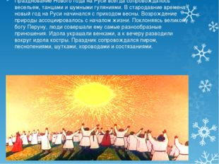 Празднование Нового года на Руси всегда сопровождалось весельем, танцами и шу