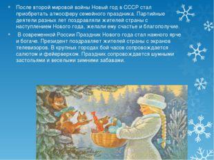 После второй мировой войны Новый год в СССР стал приобретать атмосферу семейн