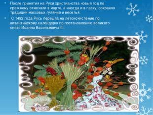 После принятия на Руси христианства новый год по прежнему отмечали в марте, а