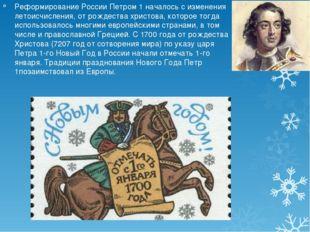 Реформирование России Петром 1 началось с изменения летоисчисления, от рождес