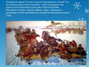 Суеверный народ России старался праздновать Новый Год как можно радостней и в