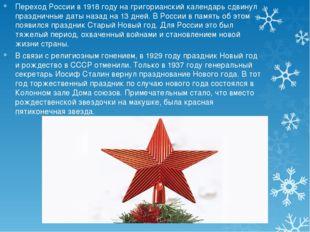 Переход России в 1918 году на григорианский календарь сдвинул праздничные дат