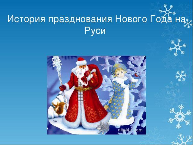 История празднования Нового Года на Руси
