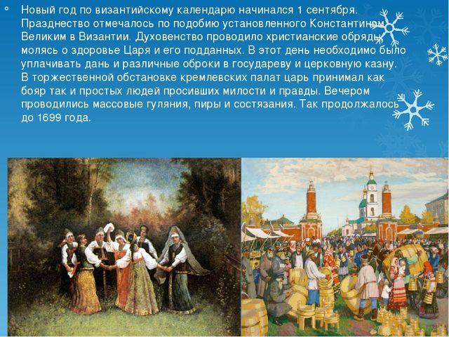 Новый год по византийскому календарю начинался 1 сентября. Празднество отмеча...