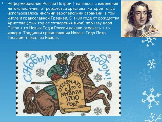 Реформирование России Петром 1 началось с изменения летоисчисления, от рождес...