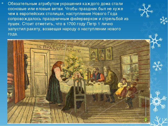 Обязательным атрибутом украшения каждого дома стали сосновые или еловые ветви...