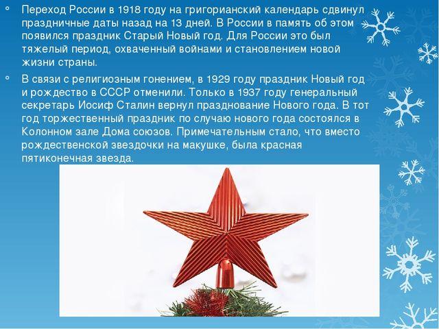 Переход России в 1918 году на григорианский календарь сдвинул праздничные дат...