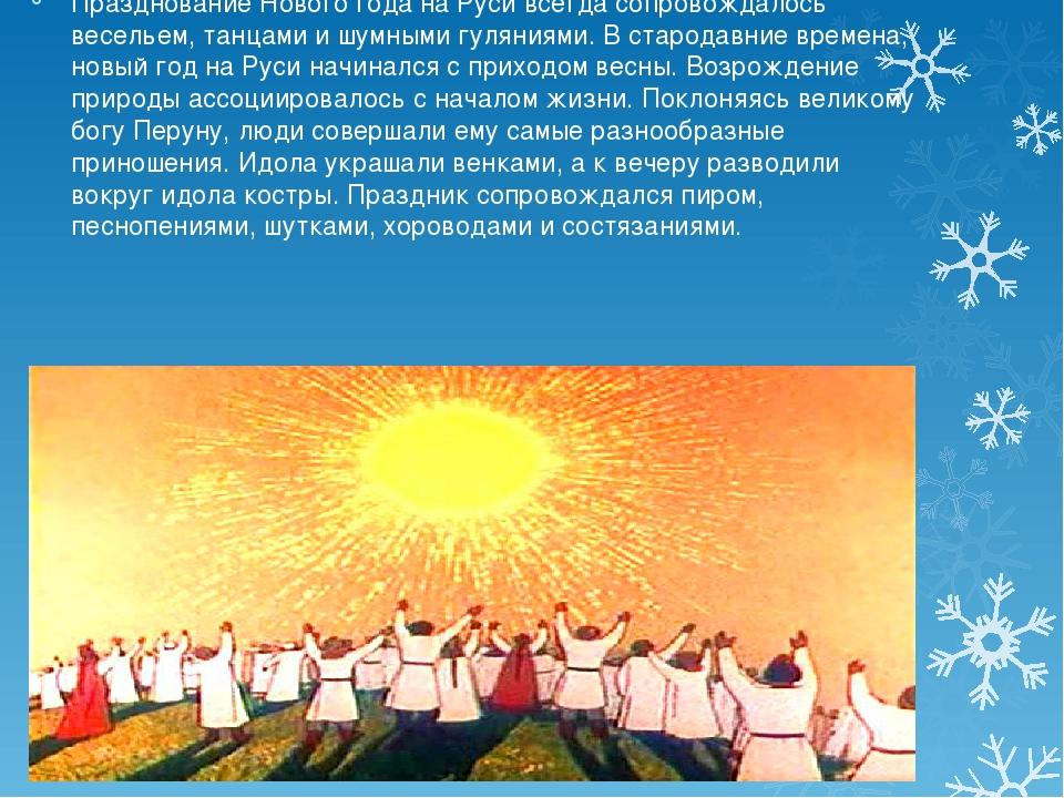 Празднование Нового года на Руси всегда сопровождалось весельем, танцами и шу...