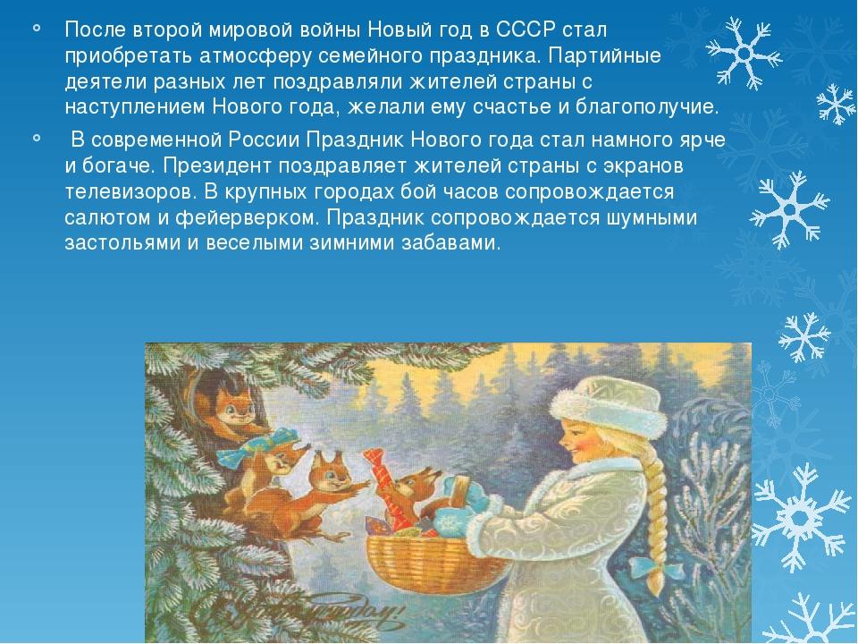 После второй мировой войны Новый год в СССР стал приобретать атмосферу семейн...