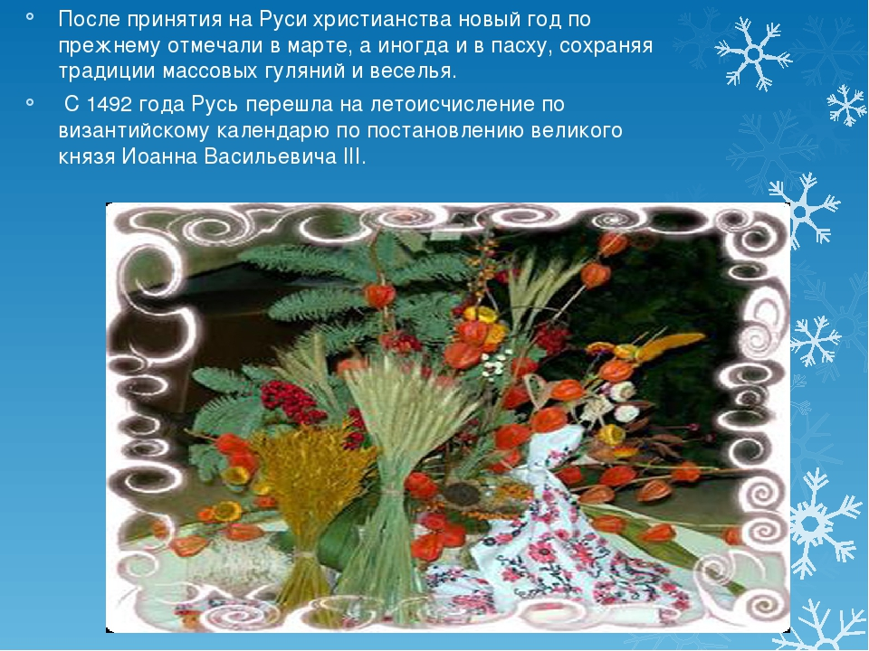 После принятия на Руси христианства новый год по прежнему отмечали в марте, а...