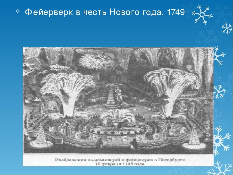 Фейерверк в честь Нового года. 1749.