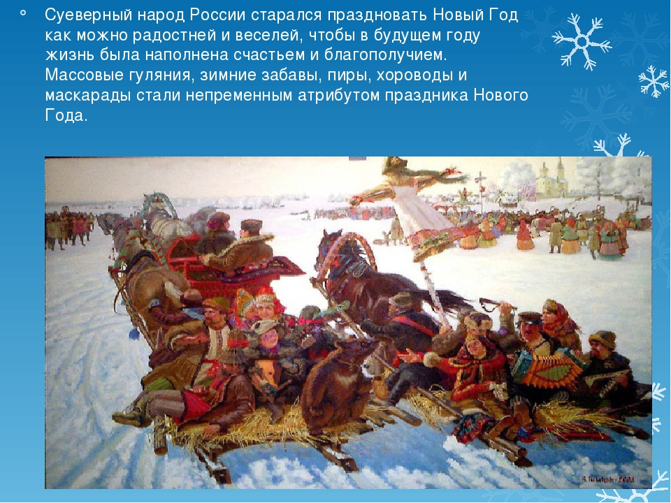 Суеверный народ России старался праздновать Новый Год как можно радостней и в...