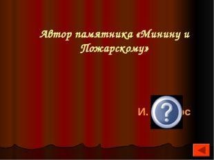 Автор памятника «Минину и Пожарскому» И. Мартос