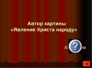 А.Иванов Автор картины «Явление Христа народу»