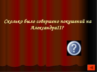 Сколько было совершено покушений на АлександраII? 8