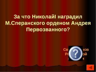За что НиколайI наградил М.Сперанского орденом Андрея Первозванного? Свод зак