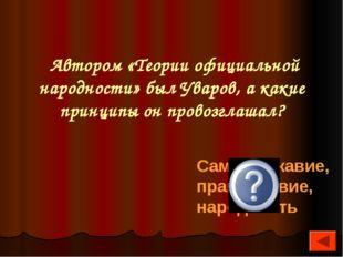 Автором «Теории официальной народности» был Уваров, а какие принципы он пров