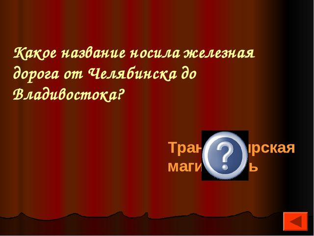 Какое название носила железная дорога от Челябинска до Владивостока? Транссиб...