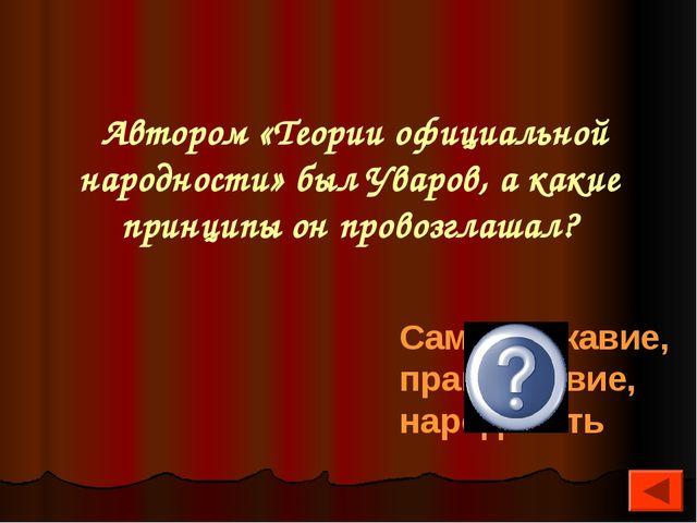Автором «Теории официальной народности» был Уваров, а какие принципы он пров...