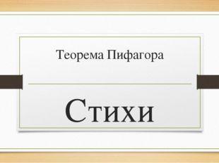 Теорема Пифагора Стихи Чистяков Кирилл ученик 8 А класса школы №47 города Ряз