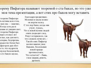 Теорему Пифагора называют теоремой о ста быках, но это уже не моя тема презен