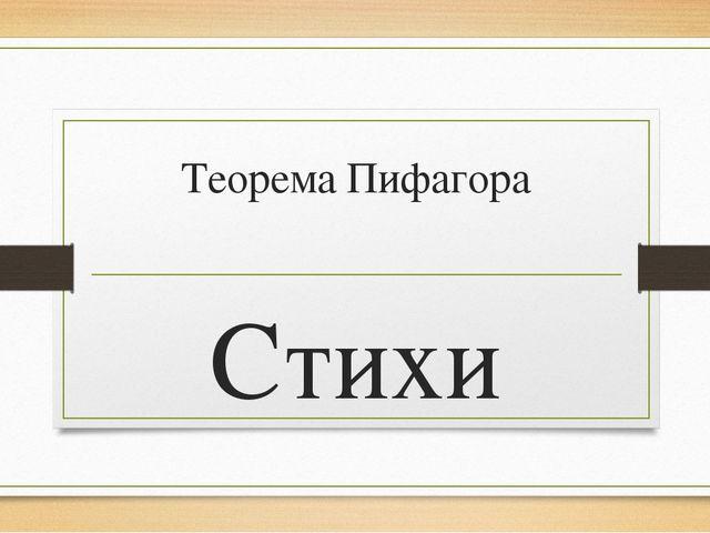 Теорема Пифагора Стихи Чистяков Кирилл ученик 8 А класса школы №47 города Ряз...