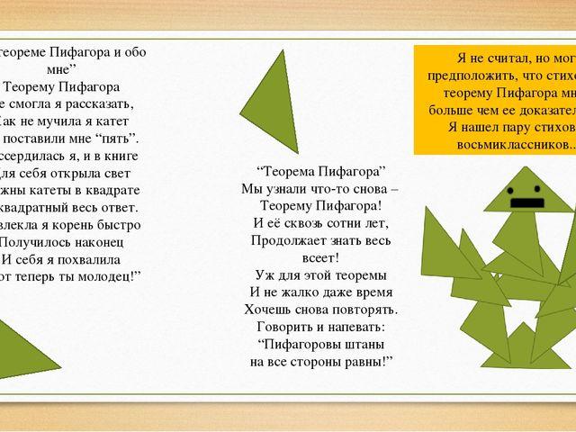 Я не считал, но могу предположить, что стихов про теорему Пифагора много боль...