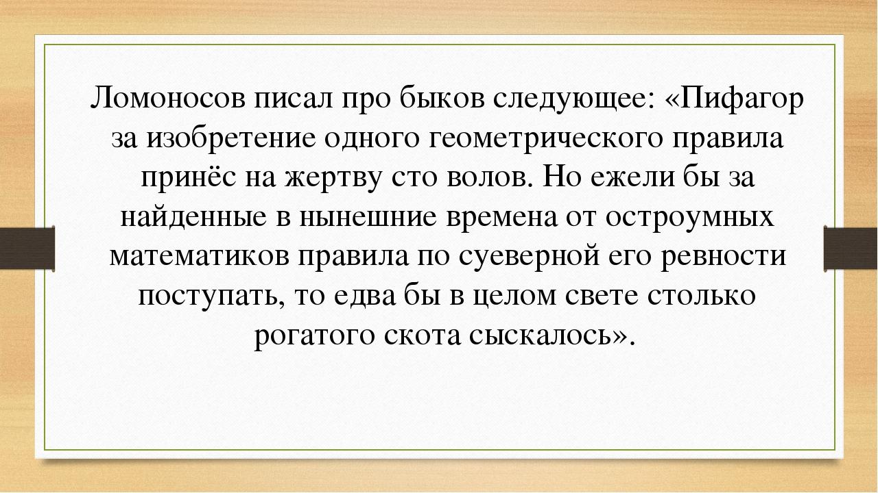 Ломоносов писал про быков следующее: «Пифагор за изобретение одного геометрич...