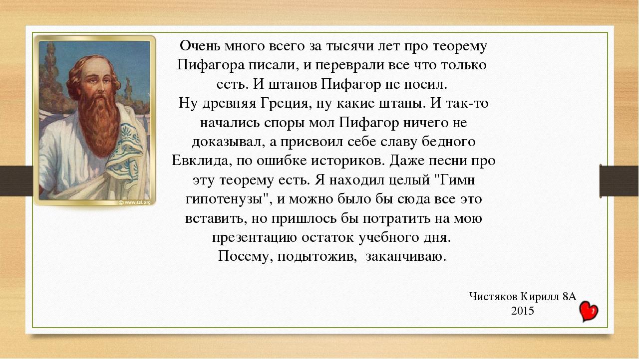 Очень много всего за тысячи лет про теорему Пифагора писали, и переврали все...
