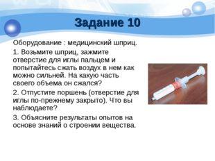Задание 10 Оборудование : медицинский шприц. 1. Возьмите шприц, зажмите отвер