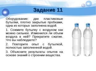 Задание 11 Оборудование: две пластиковые бутылки, плотно закрытые пробками, о